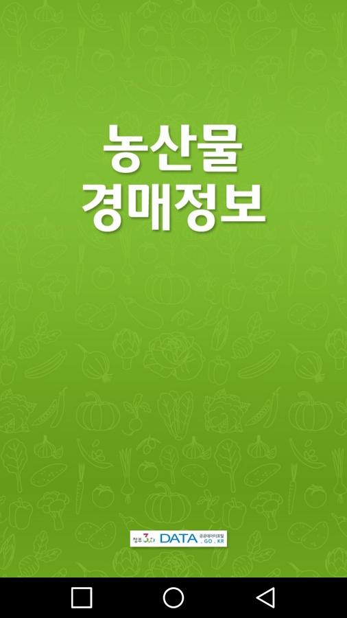 [2017년경진대회 우수상]농산물경매정보