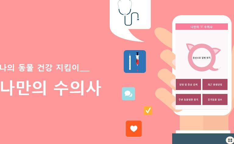 [2016년 경진대회 우수상]나만의 수의사