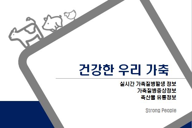 [2016년 경진대회 우수상]건강한 우리 가축