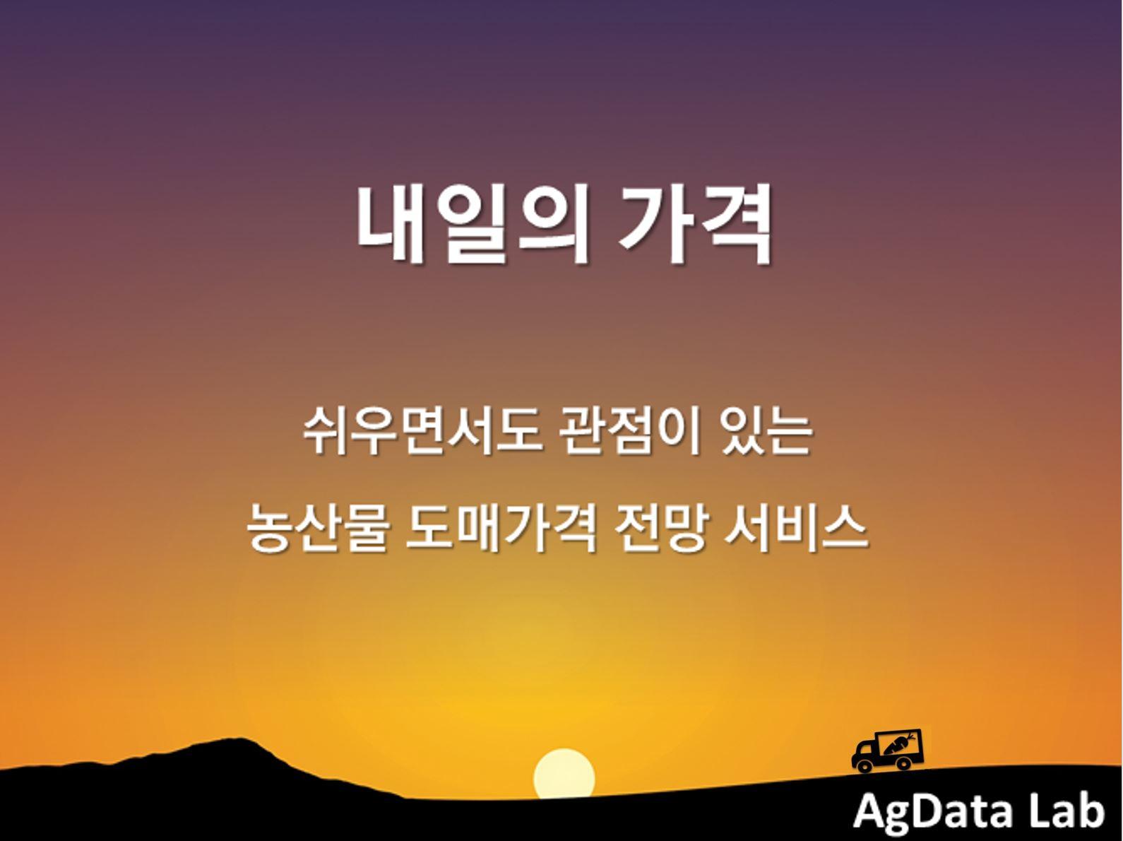 [2018년 경진대회 우수상] 내일의 가격