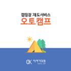 [2018년 경진대회 우수상] 오토캠프