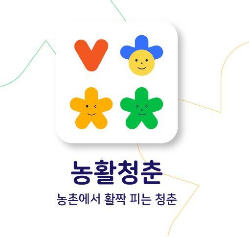[2018년 경진대회 최우수상] 농활청춘